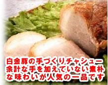 白金豚の手づくりチャーシュー余計な手を加えていない素朴な味わいが人気の一品です