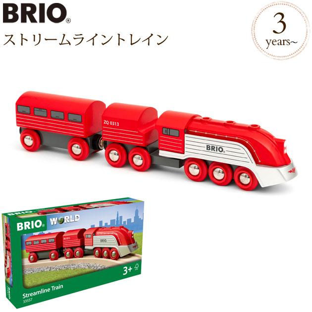 BRIO ストリームライントレイン