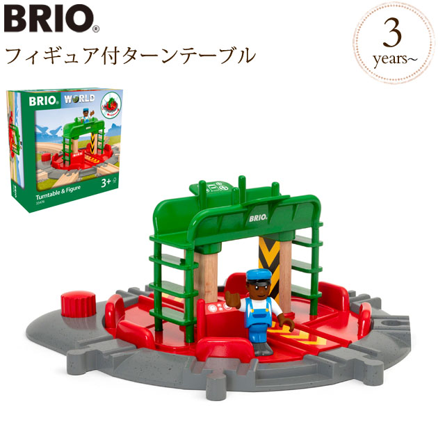 BRIO フィギュア付ターンテーブル