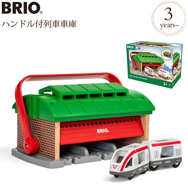 BRIO ハンドル付列車車庫