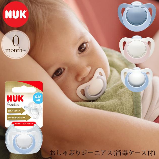 NUK ヌークおしゃぶり・ジーニアス(消毒ケース付き)