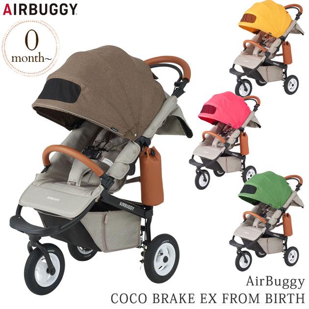AirBuggy エアバギーCOCO BRAKE EX FROM BIRTH ココブレーキ フロムバース