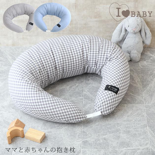 I LOVE BABY アイラブベビー ママと赤ちゃんに長く使える抱き枕 授乳クッション