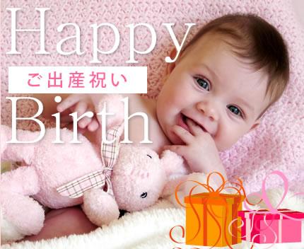 出産祝い 【楽天市場】アイラブベビー 出産祝い