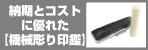 機械彫り印鑑(実印/銀行印/認印/2本セット/3本セット)