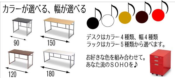 デスクはカラー4色・幅4種類。ラックはカラー5色から選べます。