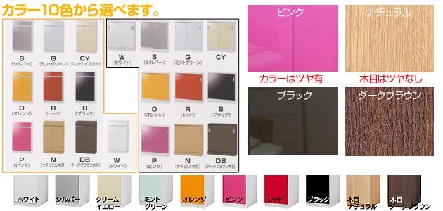 カラー10色から選べます