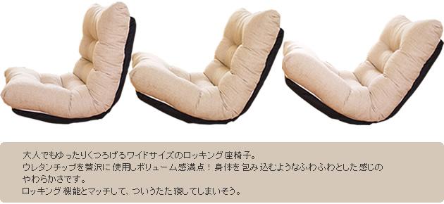 ワイドサイズのロッキング座椅子
