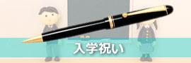入学祝いに贈るボールペン、万年筆