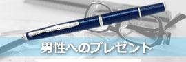 男性に贈るボールペン、万年筆