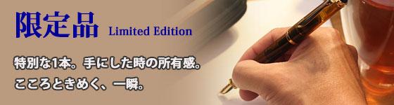 限定品カテゴリ・おすすめの限定高級筆記具