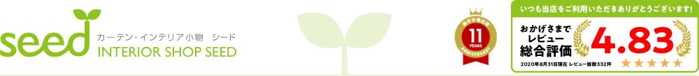 インテリアショップシード:カーテンを中心にインテリアグッズをお値打ち価格で販売しております。