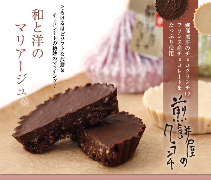煎餅屋のチョコクランチ