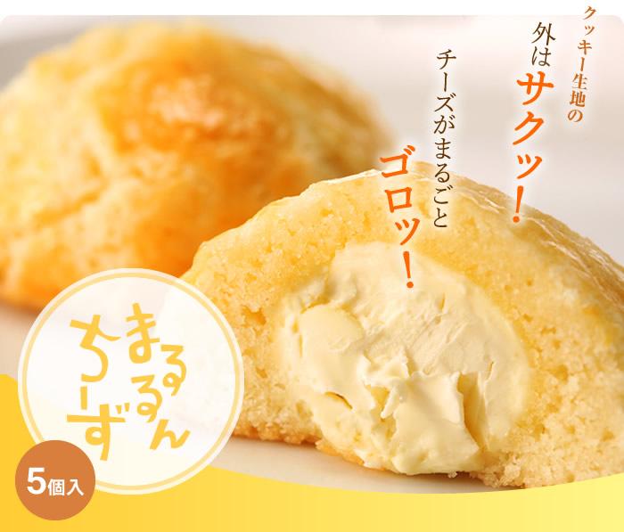 まるチーズ