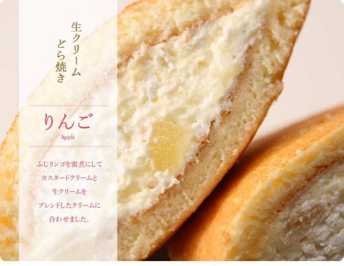 リンゴ-生クリームどら焼き