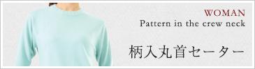 柄入丸首セーター