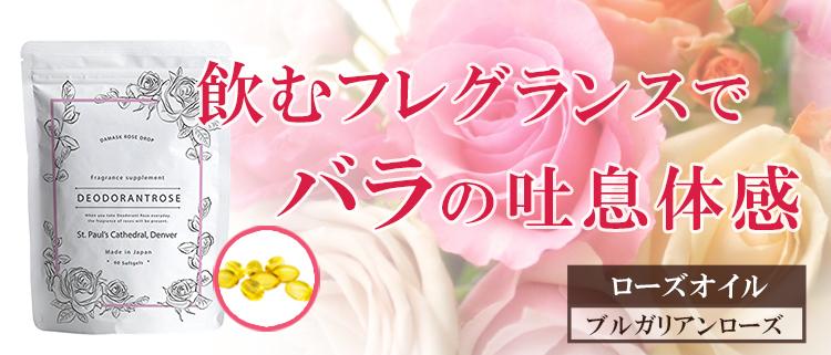 デオドラント ローズサプリ 加齢臭 サプリ ランキング 口臭 サプリ dhc バラの香り