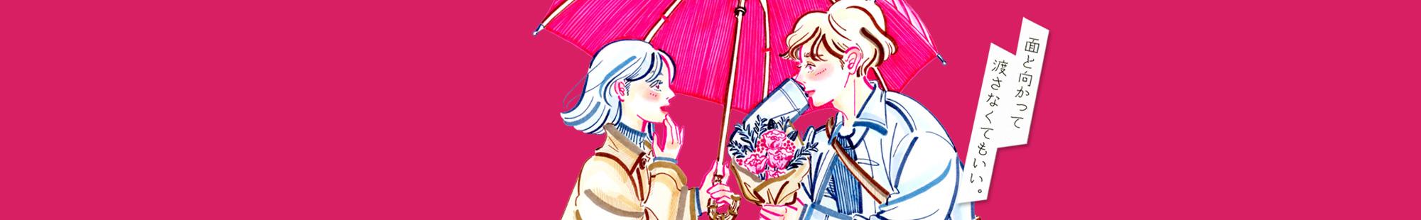 花キューピットのフラワーバレンタイン特集