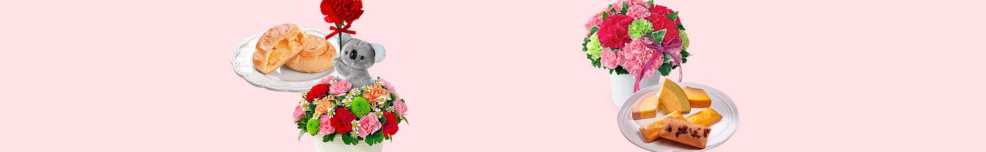 花キューピットの母の日 お花とスイーツ&グルメのセット特集2020