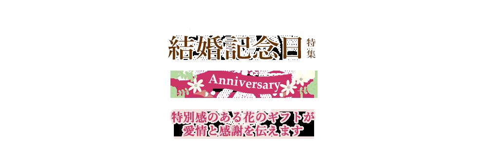 花キューピットの秋の結婚記念日におすすめ!人気のプレゼント特集 2019