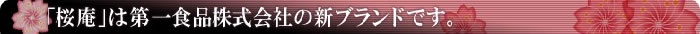 桜庵は第一食品株式会社の新ブランドです