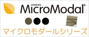 マイクロモダール・シリーズ