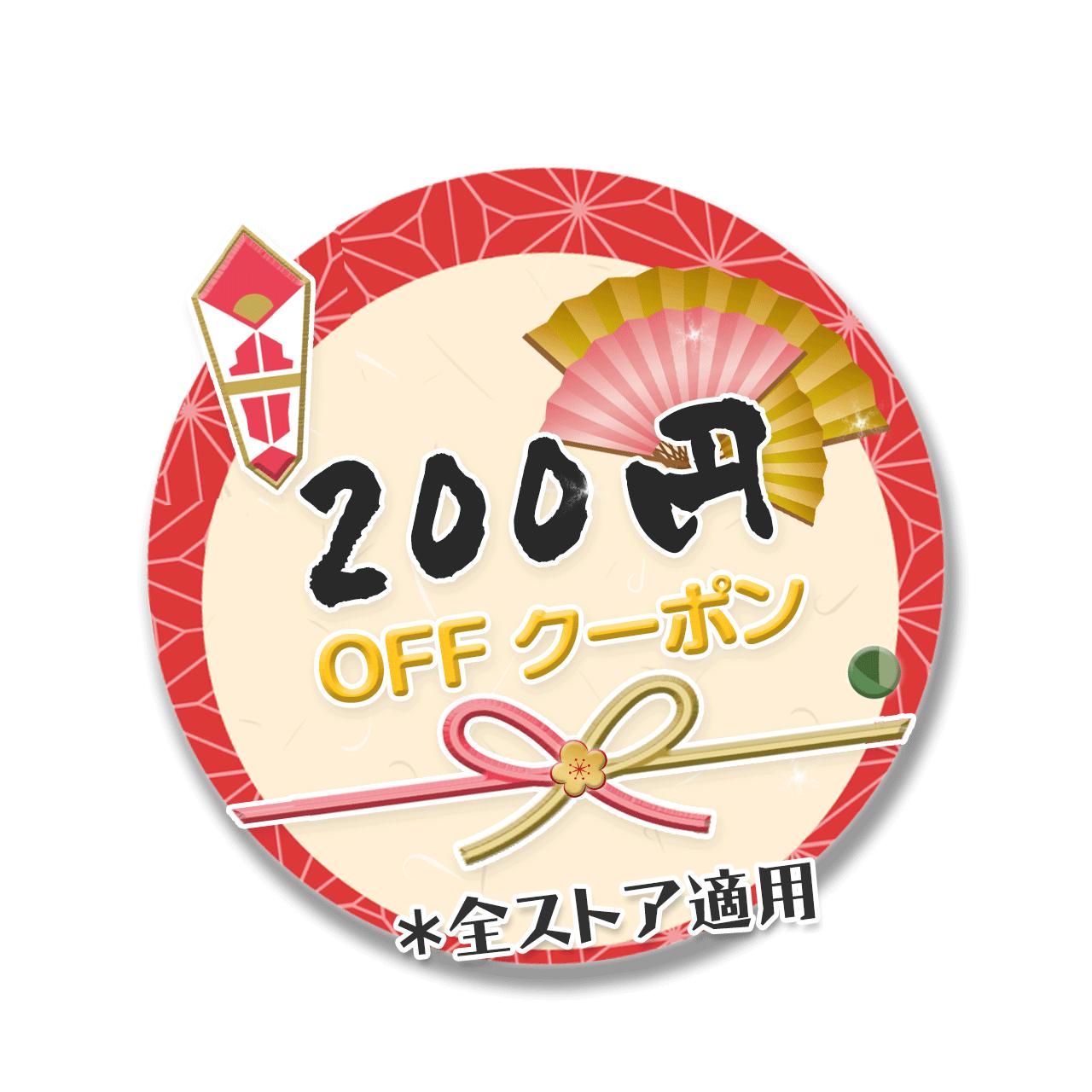 200円日常クーポン