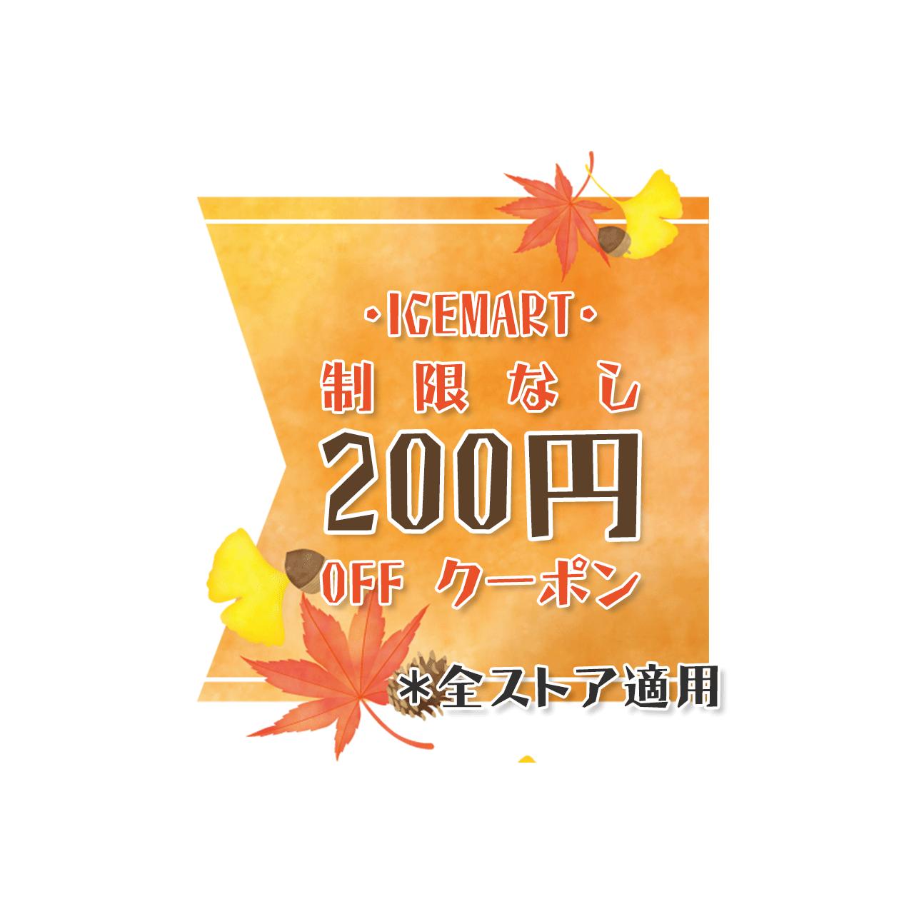 200円日常クーポン10