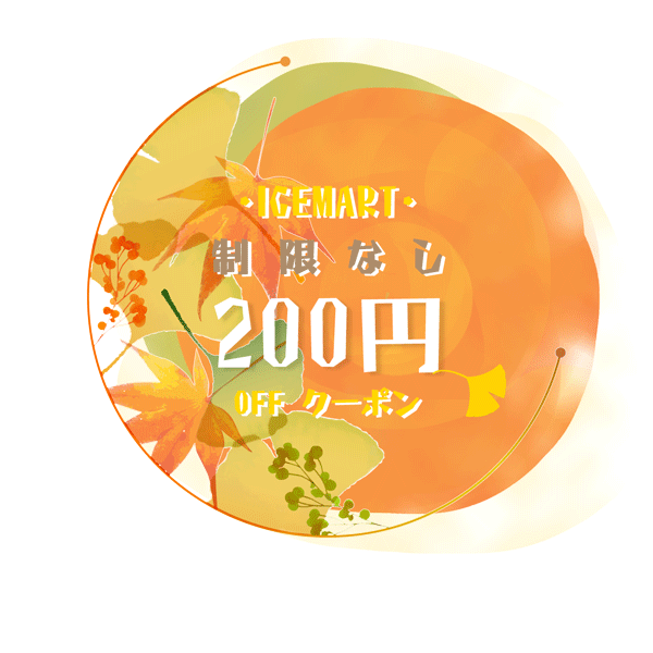 200円日常クーポン0910