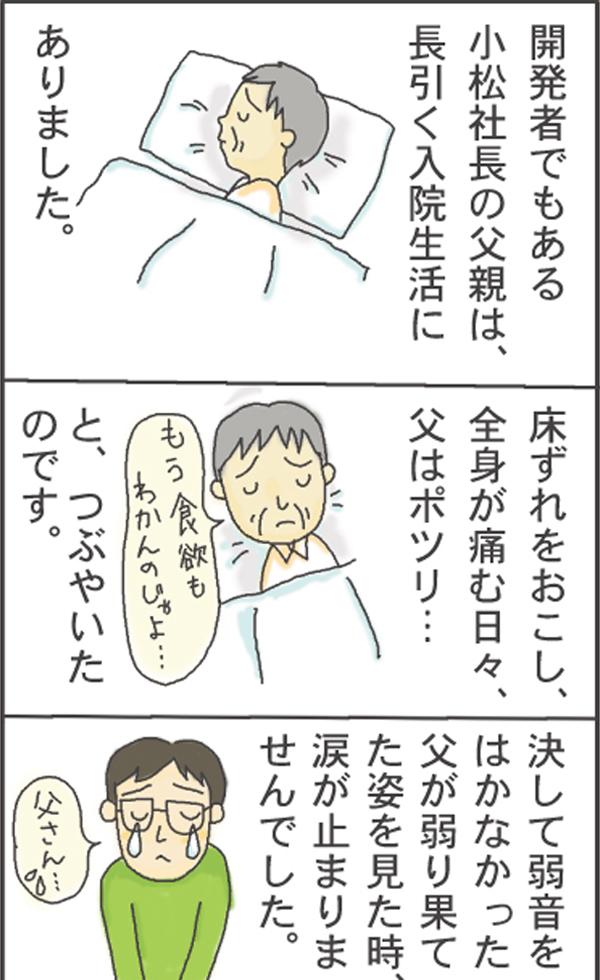 コラントッテ 小松社長