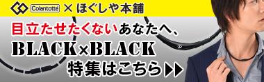 ブラック×ブラック特集