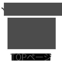 イコミト スマホ用topページ