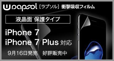 wrapsol[ラプソル]衝撃吸収フィルム 液晶面 保護タイプ IPhone7/7 Plus対応 9月16日発売 ご予約受付中