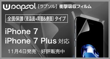 wrapsol[ラプソル]衝撃吸収フィルム 全面保護(液正面+背面&側面)タイプ IPhone7/7 Plus対応 11月4日発売 ご予約受付中