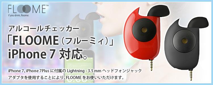 アルコールチェッカー「FLOOME(フルーミィ)」iPhone 7対応。 iPhone 7、iPhone 7Plusに付属のLightning - 3.5 mmヘッドフォンジャックアダプタを使用することにより、FLOOMEをお使いいただけます。