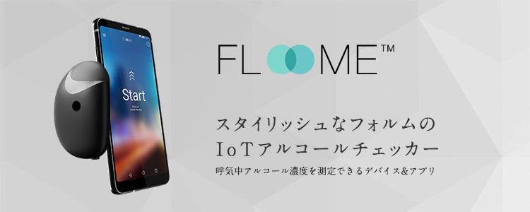 FLOOME スタイリッシュなフォルムのIoTアルコールチェッカー 呼気中アルコール濃度を測定できるデバイス&アプリ