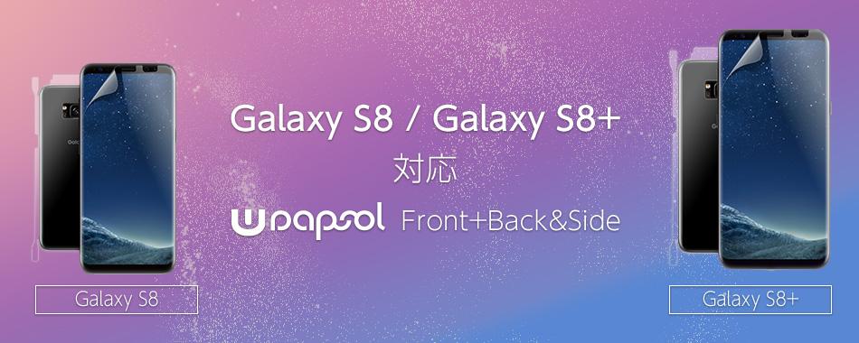 Galaxy S8/S8+対応 Wrapsol[ラプソル] Front+Back&Side