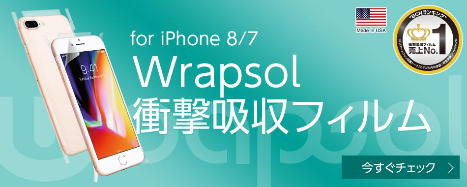 for Iphone8/7 Wrapsol衝撃吸収フィルム