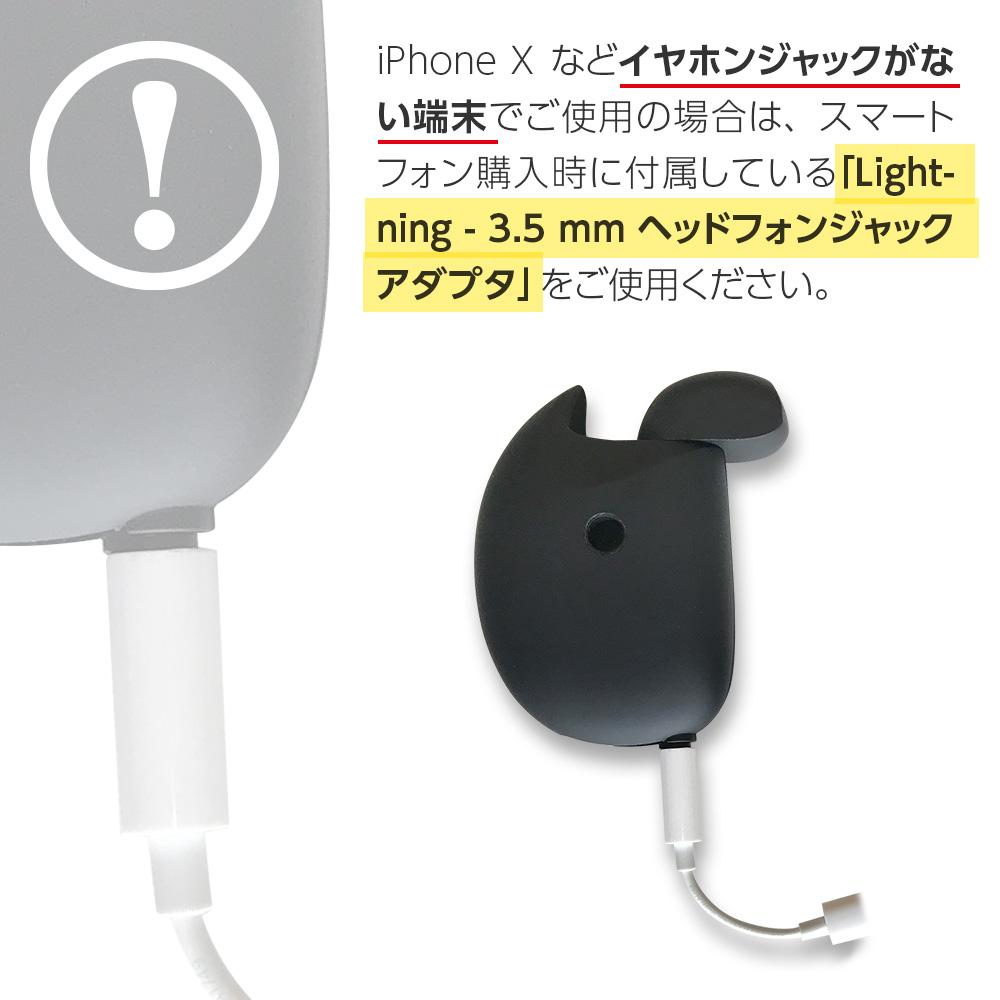 iPhone Xなどイヤホンジャックがない端末でご使用の場合は、スマートフォン購入時に付属している「Lightning - 3.5 mmヘッドフォンジャックアダプタ」をご使用ください。