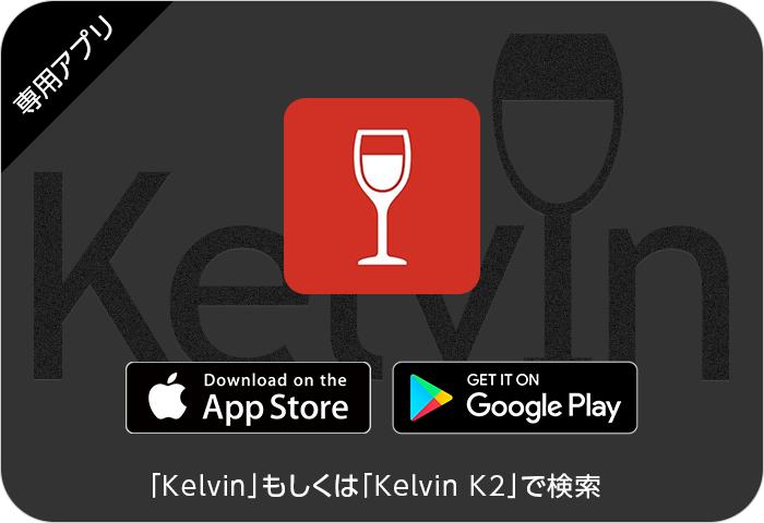 専用アプリ 「Kelvin」もしくは「Kelvin K2」で検索