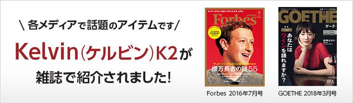 「各メディアで話題のアイテムです」 Kelvin K2が雑誌で紹介されました! Forbes 2016年7月号 GOETHE 2018年3月号