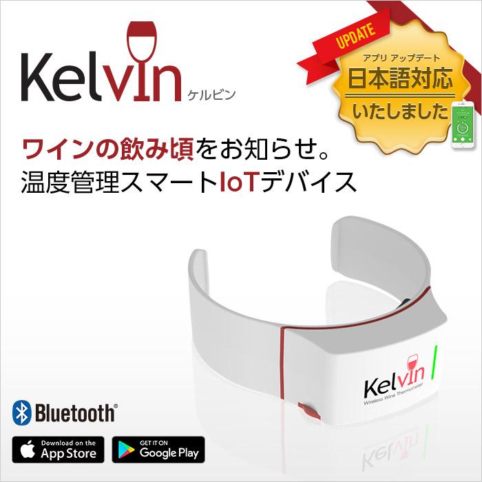 ケルビン ワインの飲み頃をお知らせ。温度管理スマートIoTデバイス [アプリアップデート 日本語対応いたしました]