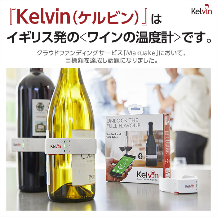 『Kelvin(ケルビン)』はイギリス発の<ワインの温度計>です。 クラウドファンディングサービス「Makuake」において、目標額を達成し話題になりました。