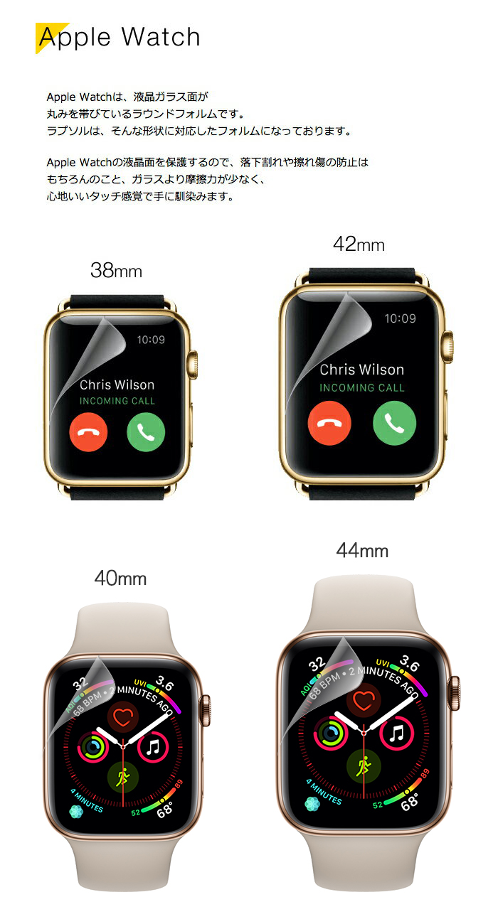 Apple Watch Apple Watchは、液晶ガラス面が丸みを帯びているラウンドフォルムです。ラプソルは、そんな形状に対応したフォルムになっております。Apple Watchの液晶面を保護するので、落下割れや擦れ傷の防止はもちろんのこと、ガラスより摩擦力が少なく、心地いいタッチ感覚で手に馴染みます。