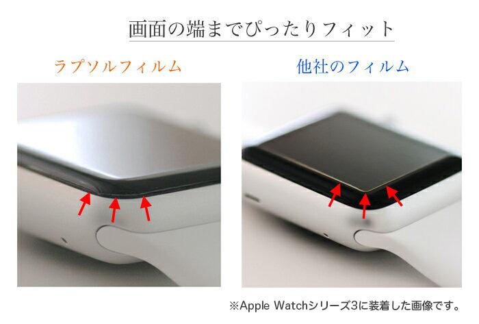 画面の端までぴったりフィット ラプソルフィルム 他社のフィルム ※Apple Watchシリーズ3に装着した画像です。