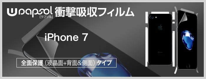 wrapsol[ラプソル]衝撃吸収フィルム 全面360°保護タイプ iPhone7