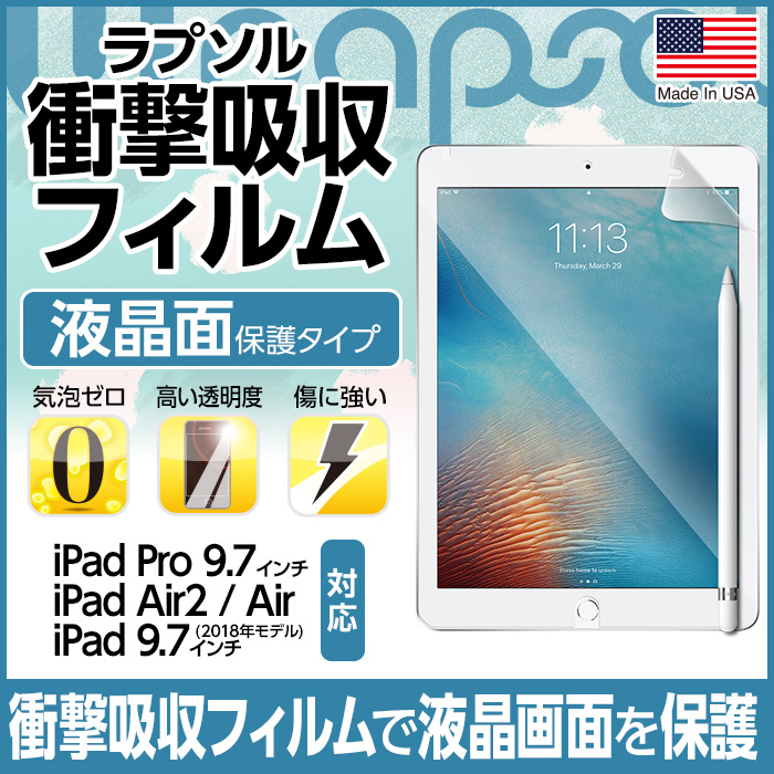 【Wrapsol】iPad Air/iPad Air2 フィルム