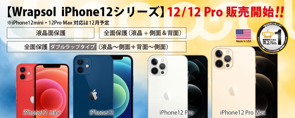 iPhone12シリーズ Wrapsol ULTRA (ラプソル ウルトラ) 衝撃吸収フィルム 今すぐチェック