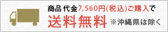 10,000円(税別)以上お買い上げで送料無料