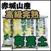高級完熟 「腐葉土(18L)」3袋セット